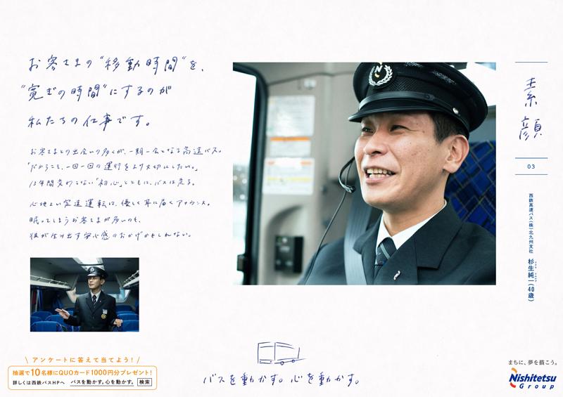 西鉄バス_心を動かす_3dan 8